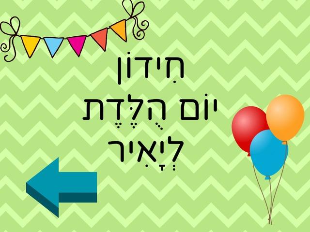 חידון יום הולדת ליאיר by Adi Ohad