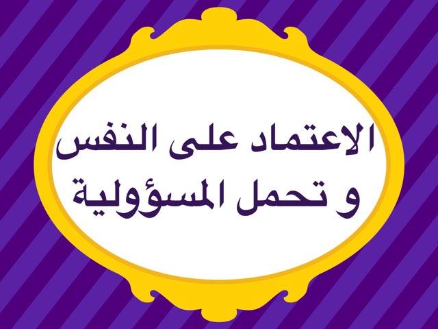 درس الاعتماد على النفس by Dosha Dosh