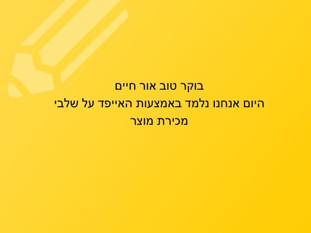 שלבי מכירה יעל by Shirel Gumani