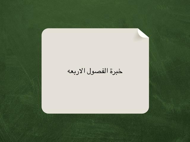 الفصول الأربعة  by Khloud Khaled