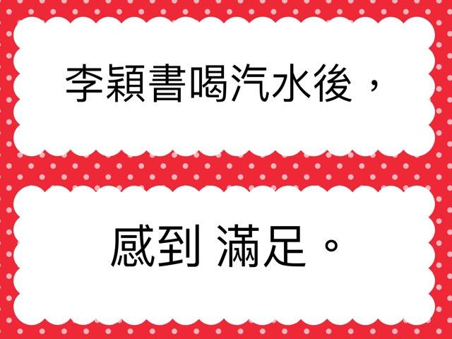 人感句 by Wong stephenie