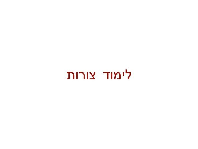 לימוד צורות by יוסף יצחק פש