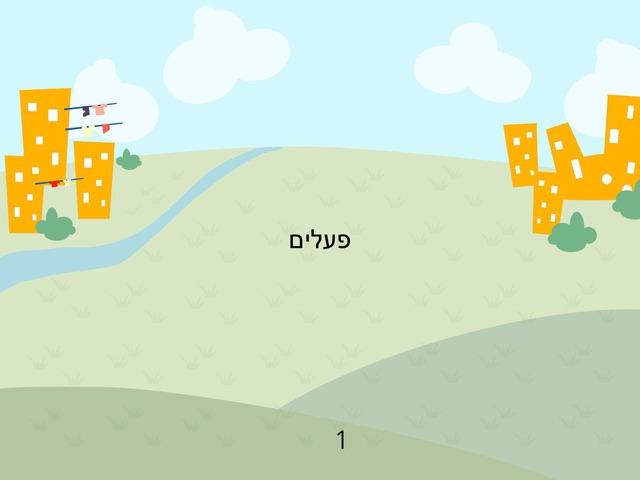 פעלים by יעל יצחק