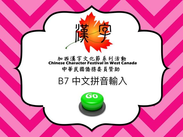 B7 中文拼音輸入 by Union Mandarin 克