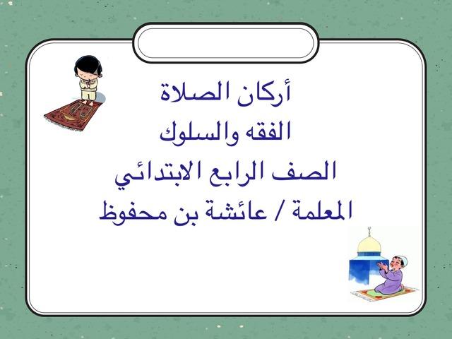 مسابقات تفاعلية١ by شيخة الزين