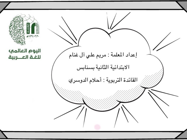 اليوم العالمي للغة العربية by Maryam AlGannam