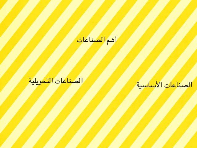 الصناعة في المملكة  by سيف الفهمي