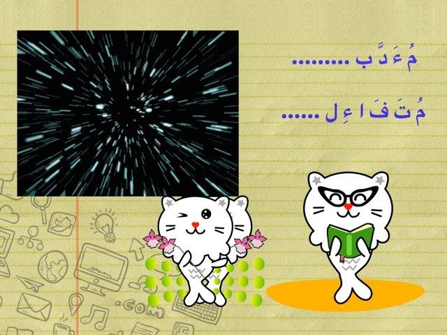 تابع الظاهرة الإملائية الهمزة المتوسطة by Salma Alsaeedi