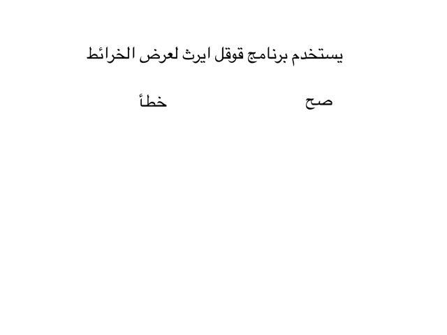 درس قوقل ايرث by Sara Al Sandan