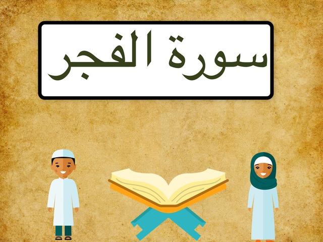 سورة الفجر by ساره الغيثي