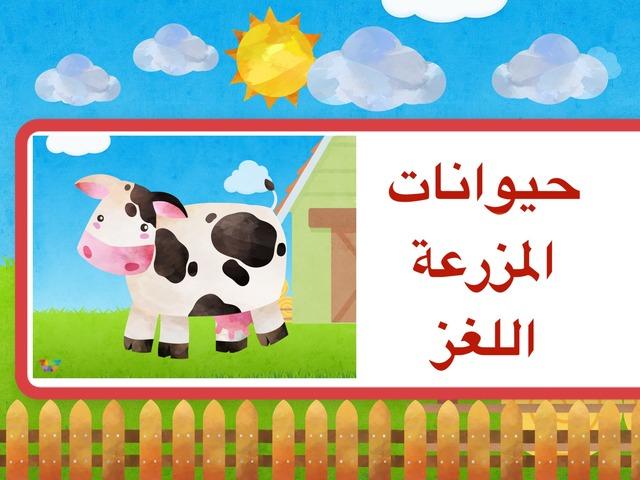 حيوانات المزرعة اللغز by Hadi  Oyna
