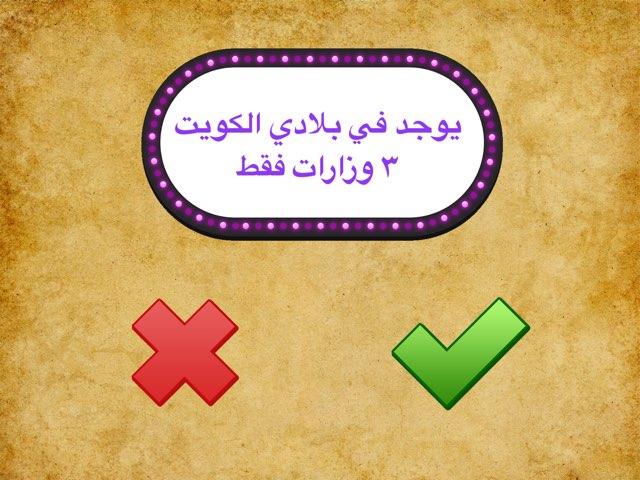 Game 4 by Amani AlMutairi