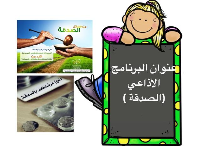 برنامجي الاذاعي  by Nadia alenezi