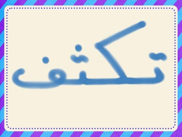 الكلمة المفككة by Fatma Al-Ameer