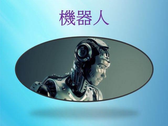機器人 by Peter Cheung