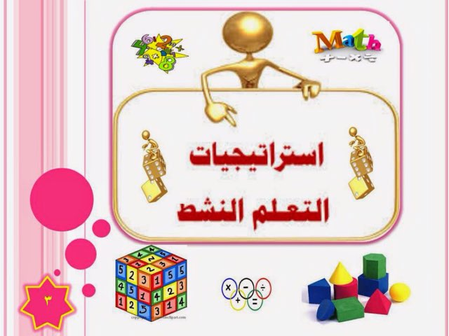 لعبة 28 by Ashwaq Alazmi