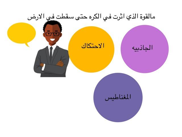 درس تغير الحركة by Amal Alnuaim