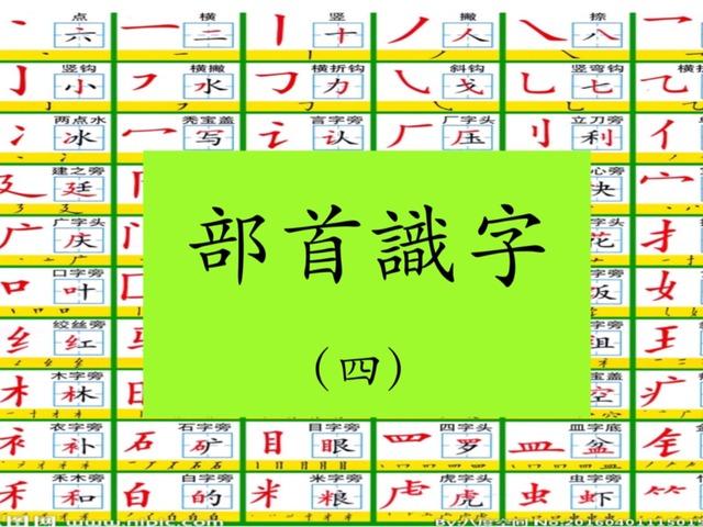 部首識字(四)言 竹 月 忄 by Primary Year 2 Admin
