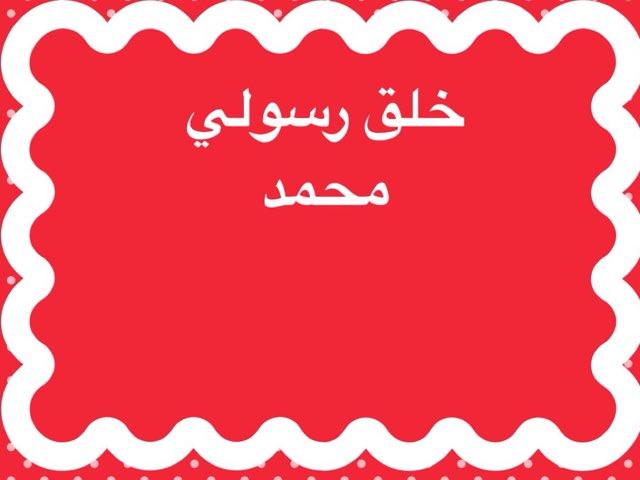 خلق رسولي محمد صلى الله عليه و سلم  by Nadia alenezi