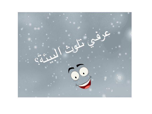 استهلالي تلوث التربة by Anwar Alotaibi