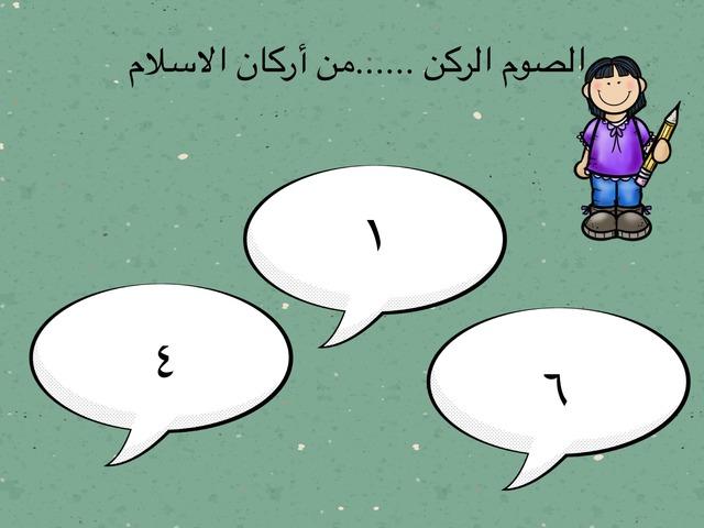 الصوم by Areej Mohsen