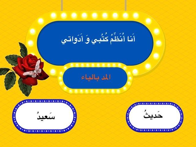 كفايات  ثانية by Nagla Asy