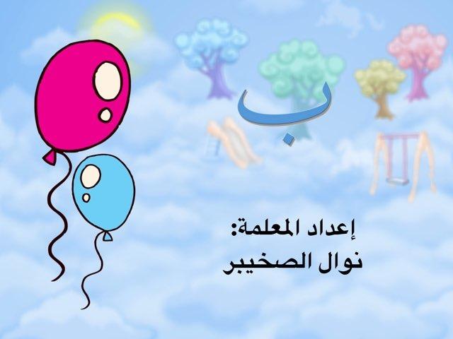 حرف  ب  by نوال ناصر
