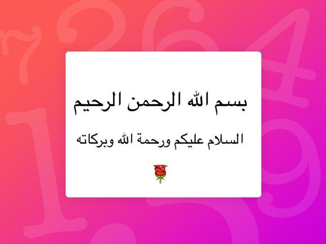 حماية الموارد-علوم by ليان الشبلي