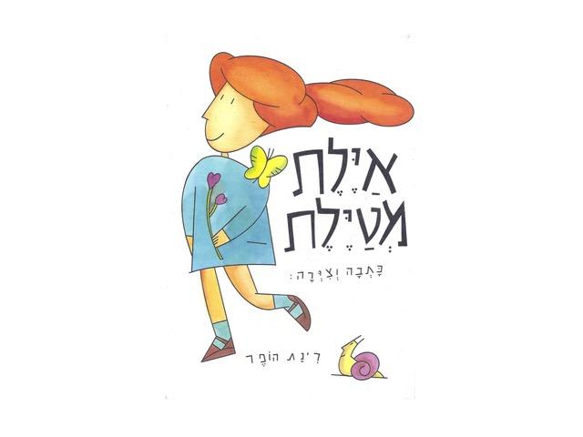 איילת מטיילת by ירדן אהרון