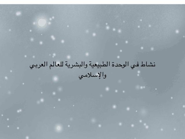 المميزات الطبيعية والبشرية للعالم الإسلامي by BADRIA ALDOSSARI