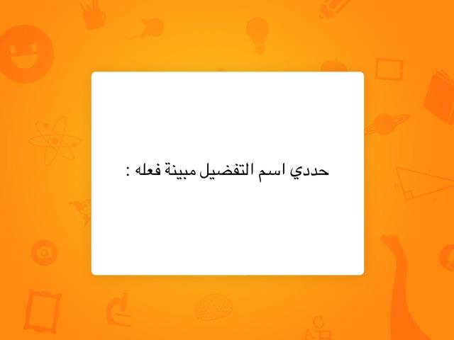 اسم التفضيل by فاطمه أحمد