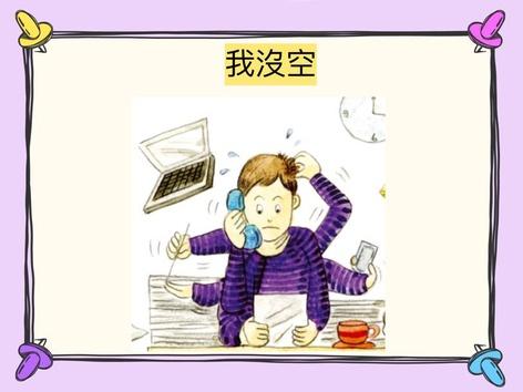 中級故事#2我沒空 by 樂樂 文化