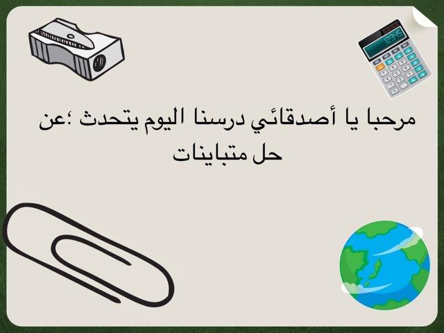 المتباينات by Huda Maghrabi