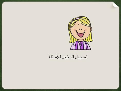 حديث  by فاطمه الزهراني