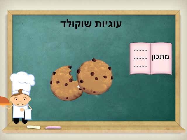 הכנת עוגיות by Rashel Tordgman