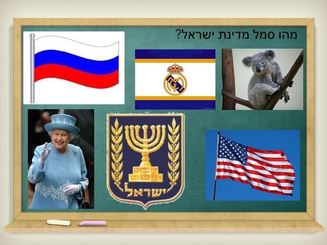 סמלי המדינה by מכללה תלפיות