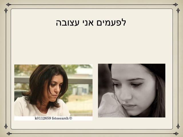 עצב by מיתל ירושלים
