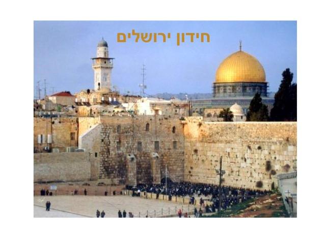 חידון על ירושלים by segeliss Segeliss