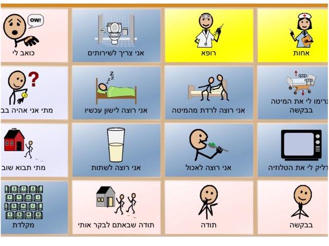 לוח תקשורת by ليال  مردي