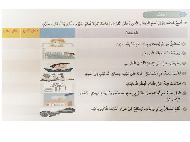 عام الحزن by Esmat Ali