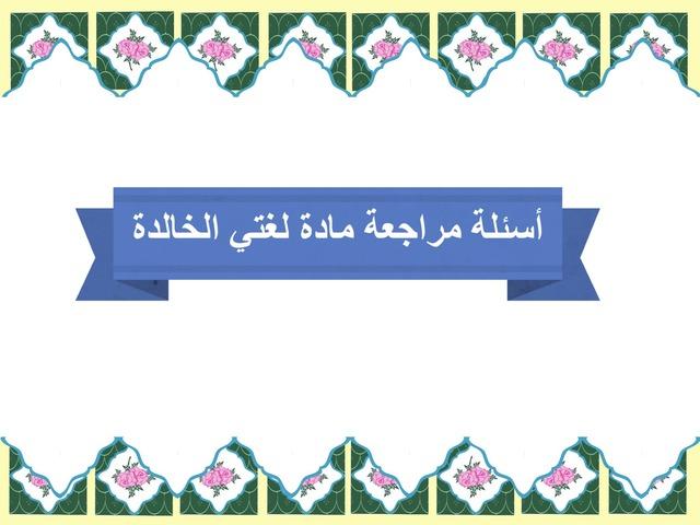 لغتي الخالدة  by naal qq