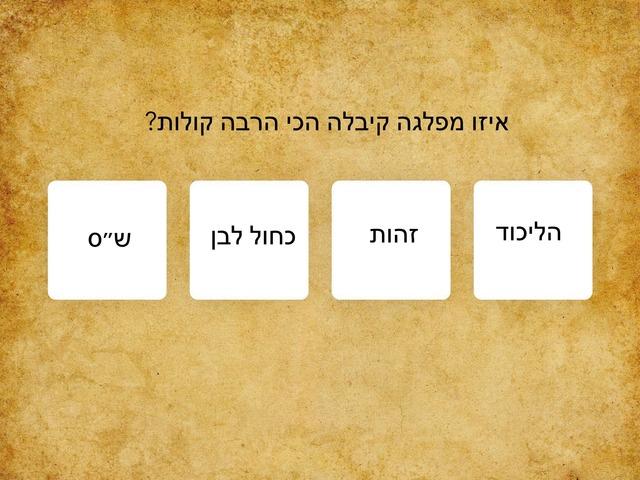 בחירות 1 by nofar ariel
