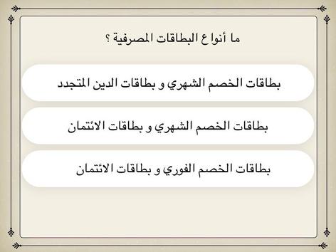 مراجعة الفقه  by غادة محمد الجيراني