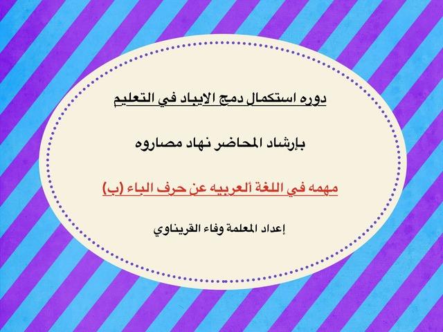 حرف الباء by ואפאא אלקרינאוי