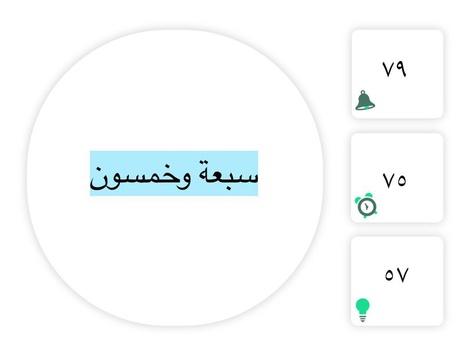 قراءة الأعداد  by Hesah