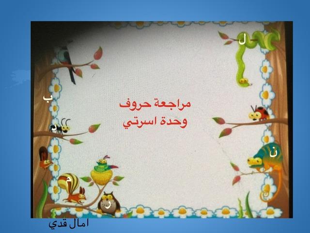 مراجعة. لحروف وحدة اسرتي by AMAL GADE