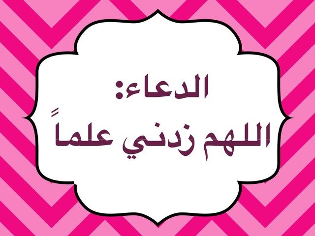 التجويد (حكمها) و النون الساكنة و التنوين  by shahad naji