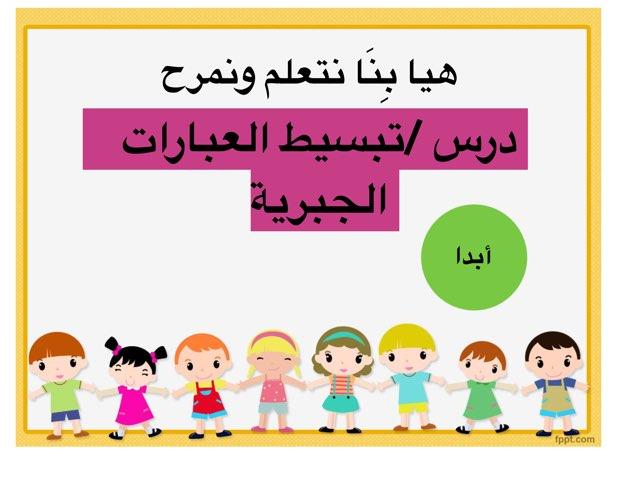 لعبة 354 by سلطان الحربي