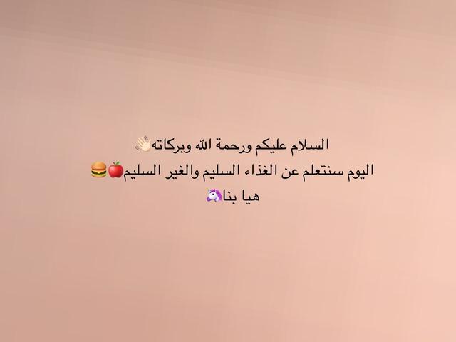 لعبة الغذاء السليم❤️ by عبير عماد اللولو