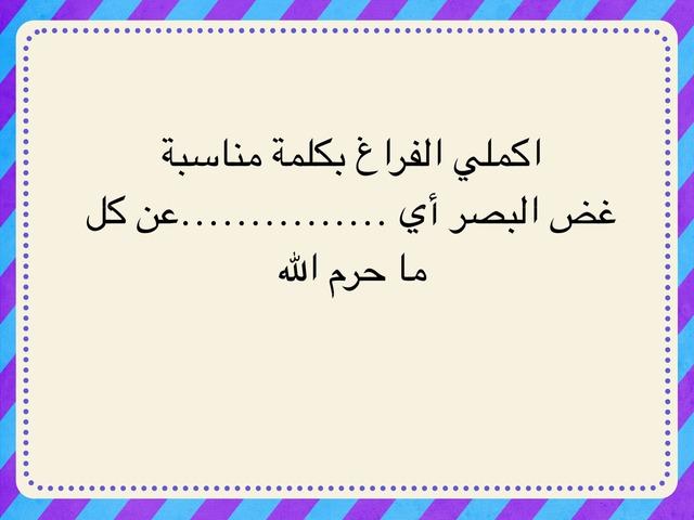 غض البصر by ذكاء عكيله